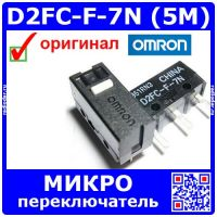 D2FC-F-7N 5M микропереключатель - оригинал OMRON China