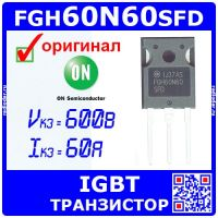 FGH60N60SFD - мощный IGBT транзистор (600В, 60А, TO-247A)| Оригинал Fairchild/ON Semi