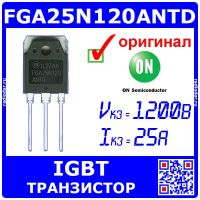 FGA25N120ANTD - IGBT транзистор (1200В, 25А, TO-3P) - оригинал ON Semi/Fairchild