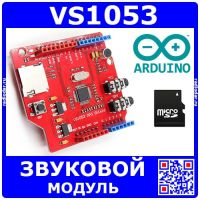 VS1053 звуковой модуль с картридером microSD (MP3 Music Shield)